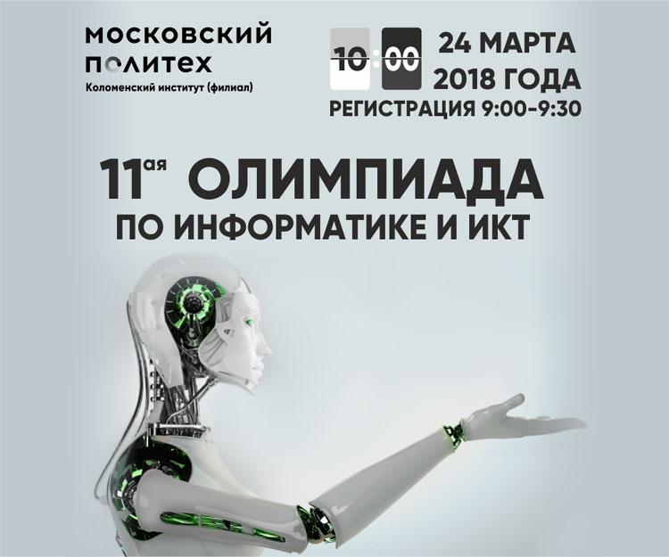 11ая олимпиада по информатике и ИКТ в Коломенском Политехе